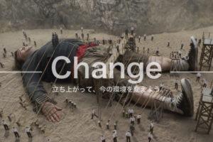 今の環境を変えよう。
