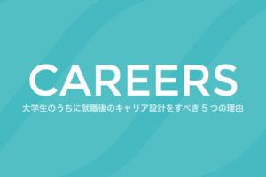 大学生のうちに就職後のキャリア設計をすべき