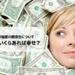 収入と幸せの関係性