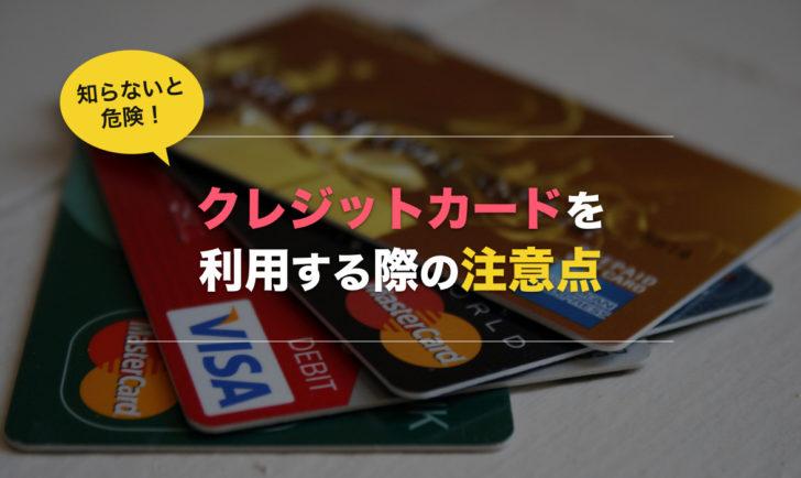 クレジットカードの注意点