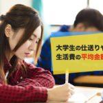 大学生のバイト代、平均金額