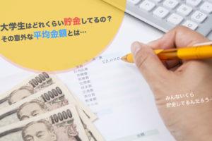 大学生の貯金額の平均