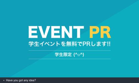 学生イベント無料PR