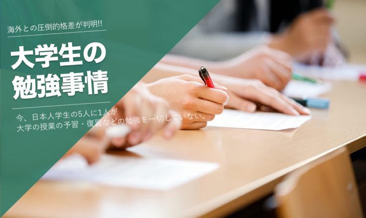 大学生の勉強事情|平均学習時間は?