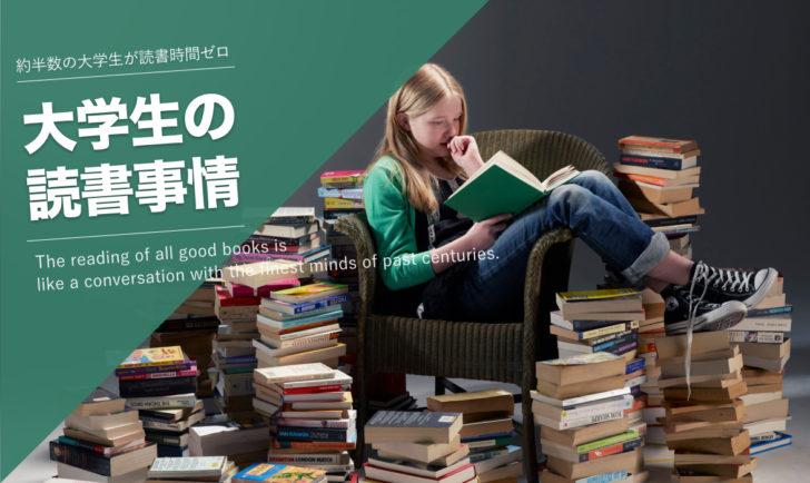 大学生の読書事情