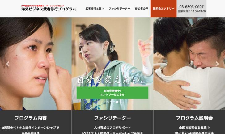 武者修行プログラムの口コミ・評判