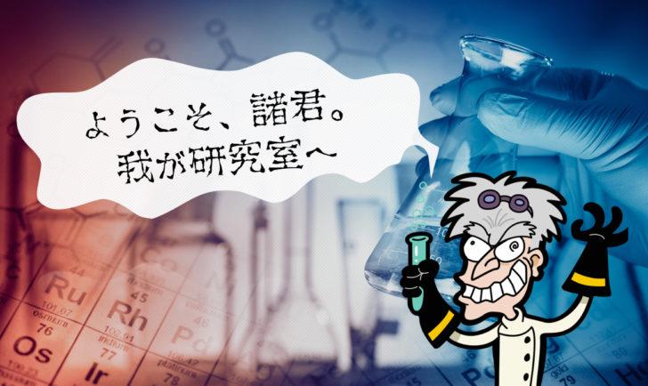 理系学生の研究室選び