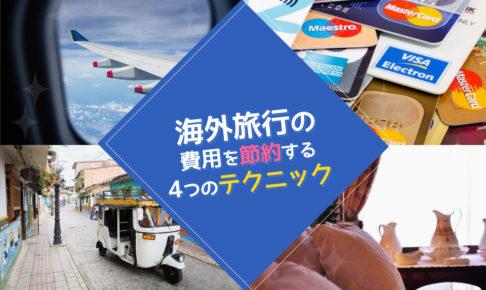 海外旅行の費用を節約する4つのテクニック