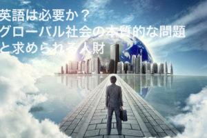 英語とグローバル人財の問題