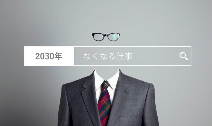 2030年までに消える仕事