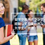留学や海外ボランティアを経験しても変われない大学生の特徴