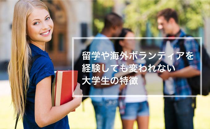 留学や海外ボランティアに失敗する大学生の特徴