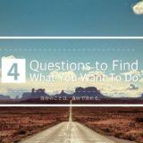 将来やりたいことが分からない大学生に答えて欲しい4つの質問