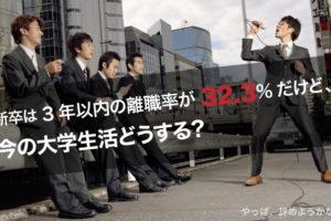 新卒の離職32%の大学生活