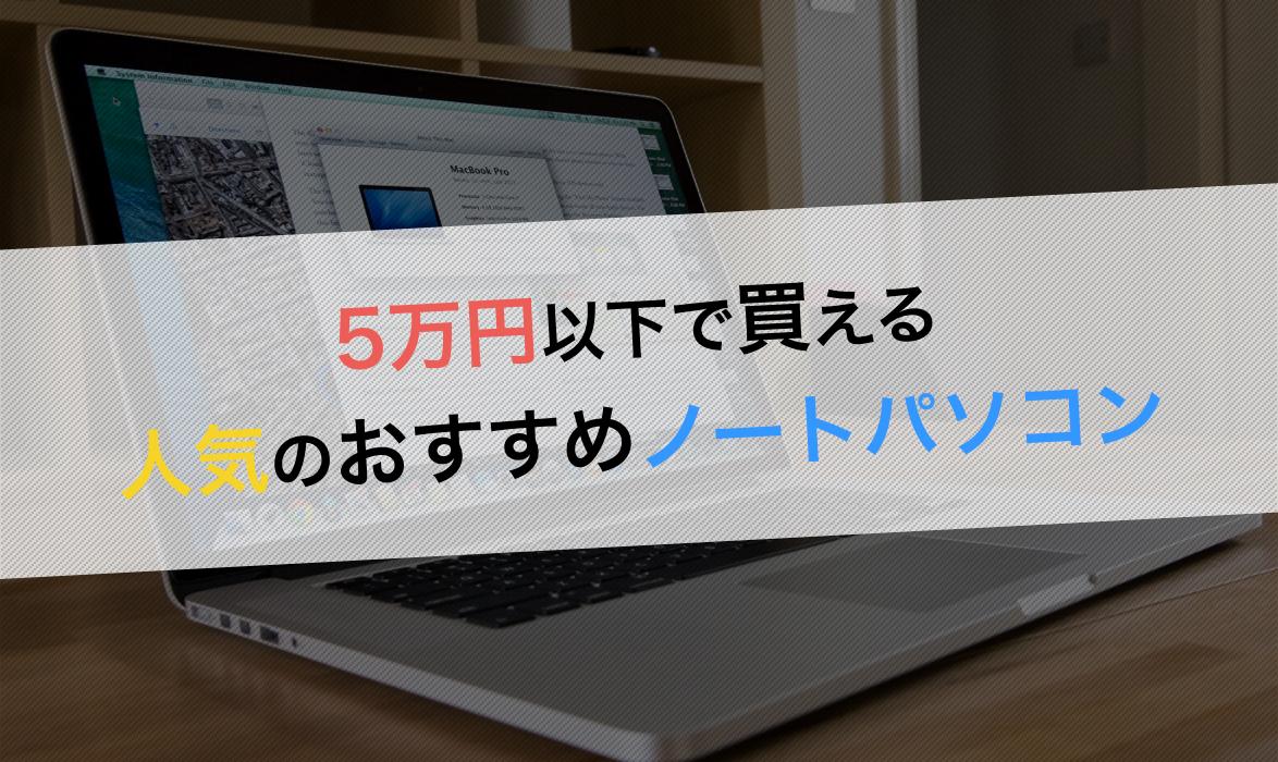 安いノートパソコン