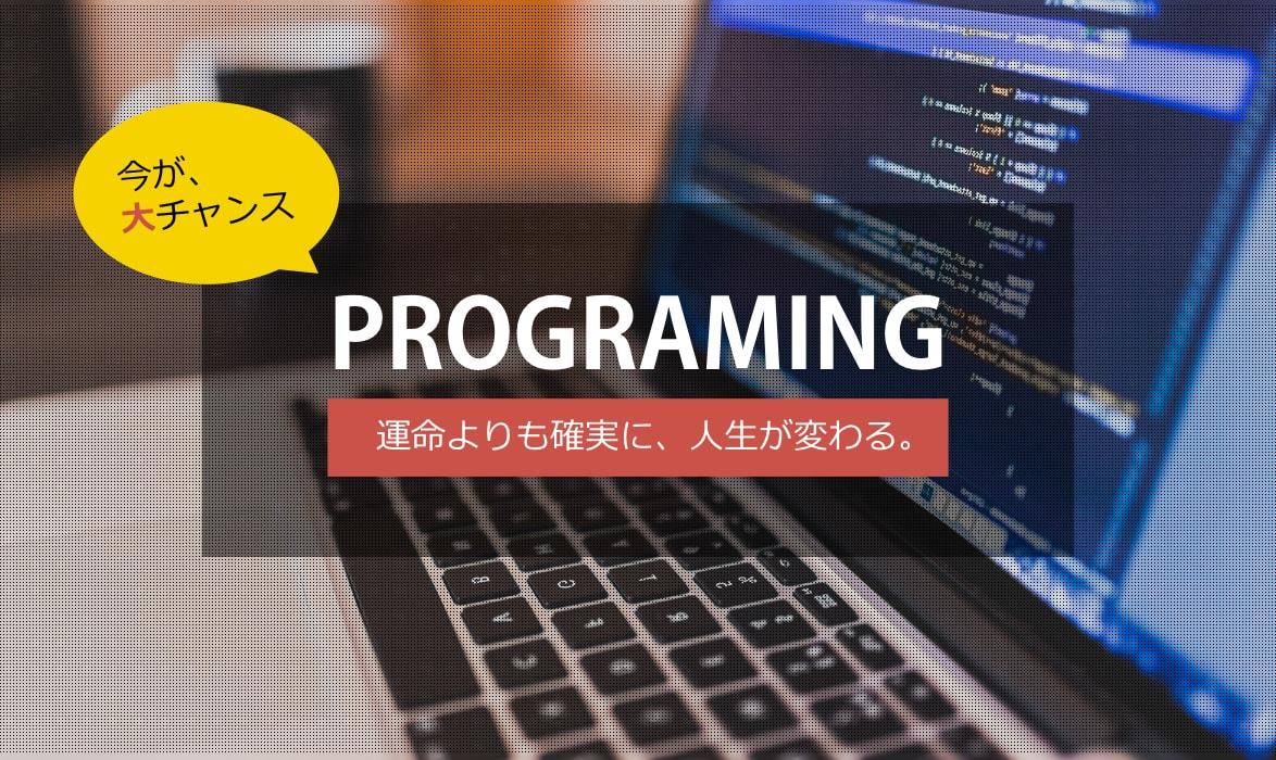 大学生がプログラミングを学ぶべき理由