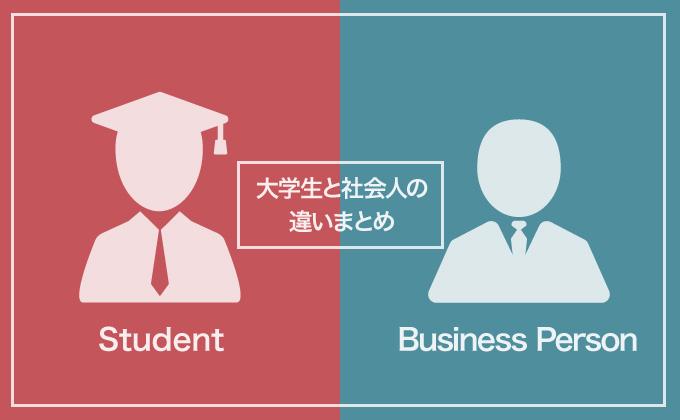 大学生と社会人の違い