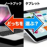 タブレットとノートPCはどっちが良い?メリットとデメリット比較