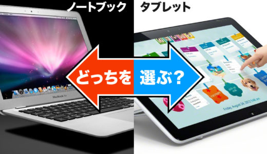 ノートPCとタブレットPCはどっちがいいか