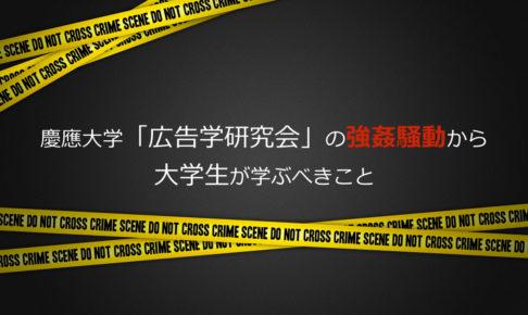 慶應大学「広告学研究会」の強姦騒動から大学生が学ぶべきこと