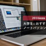 【2016年版】大学生におすすめのノートパソコンはどれ?
