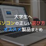 パソコンの選び方,大学生