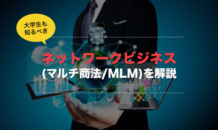 大学生が知るべきネットワークビジネス(マルチ商法/MLM)を解説
