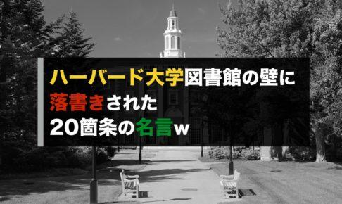 ハーバード大学の名言