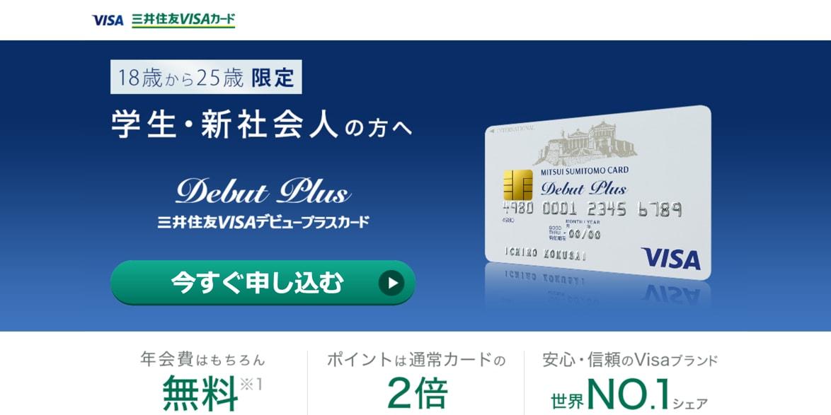 三井住友デビュープラスカード
