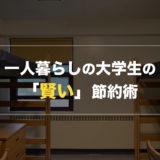 【保存版】一人暮らしの大学生の「賢い」節約術