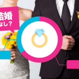 大学生の結婚事情|学生結婚はありorなし?メリット・デメリットは?