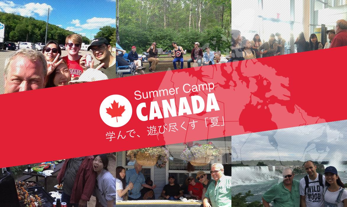 英語力UP↑↑サマーキャンプinカナダの非常識な魅力