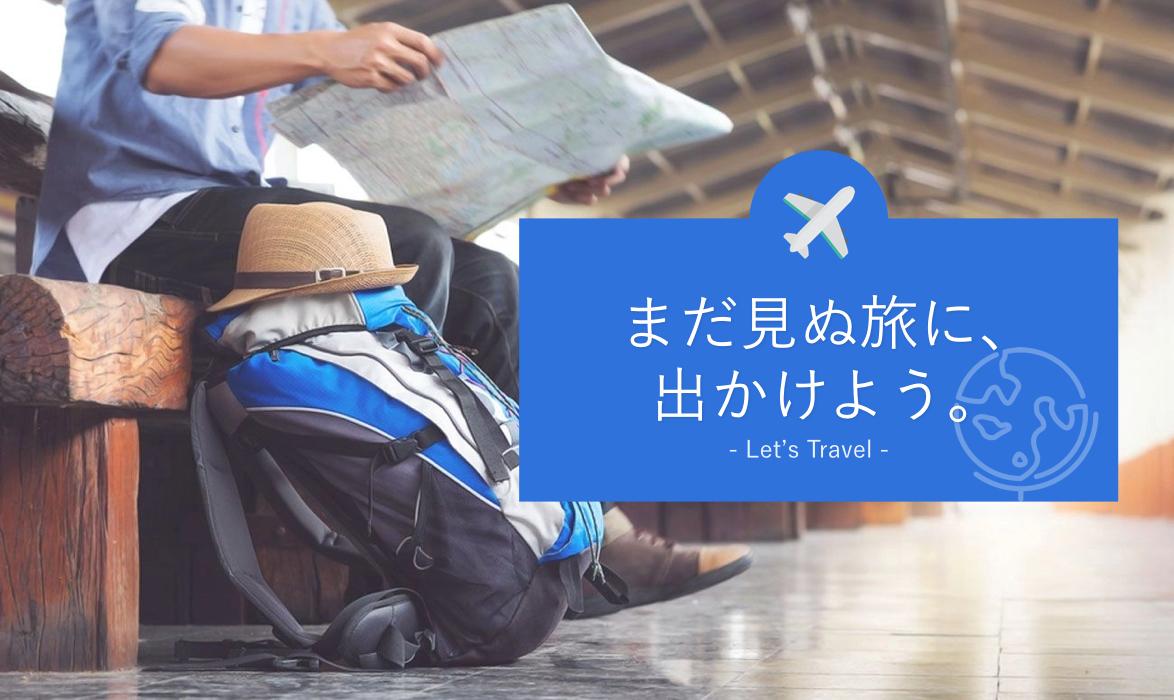 大学生が旅行をたくさんすべき10の理由