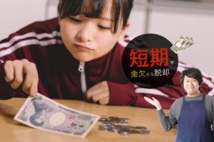 金欠な大学生が短期間に効率よく稼ぐ方法