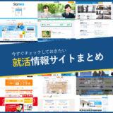就活生が登録すべき就活情報サイト