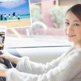 自動車運転免許を安く!楽しく!取得する方法
