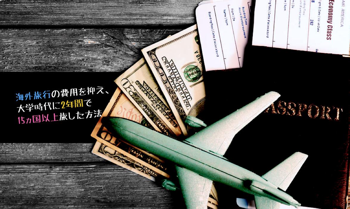 海外旅行の費用を抑え、大学時代に2年間で15ヵ国以上旅した方法