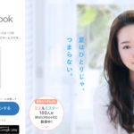 恋活マッチングアプリMatchbookの口コミ・評判