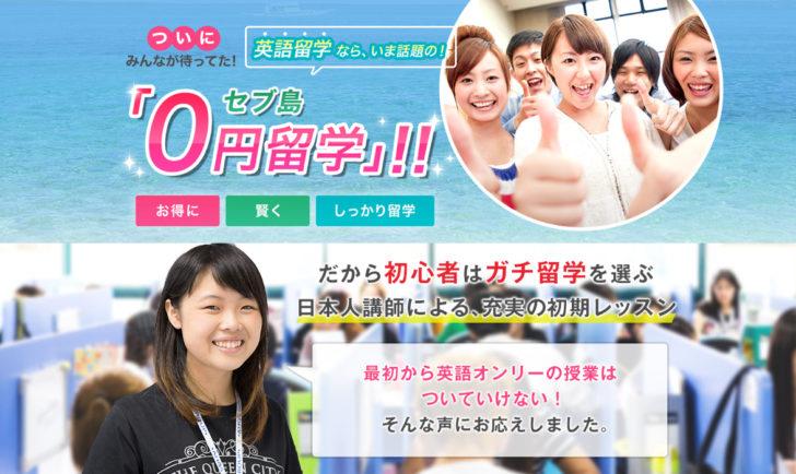 セブ島0円留学の口コミ・評判を徹底解説