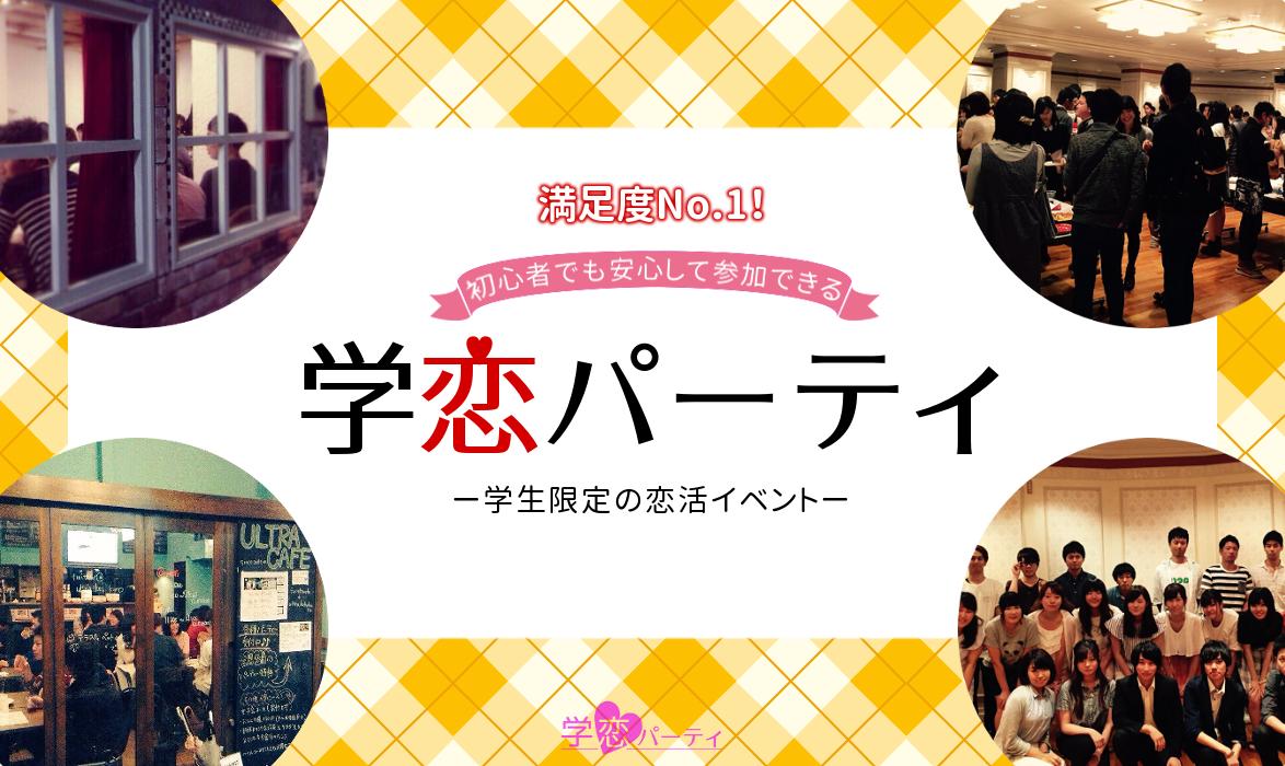 学恋パーティー