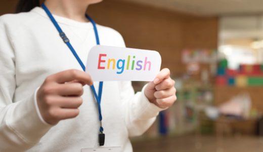 就職に困らない英語力の身につけ方