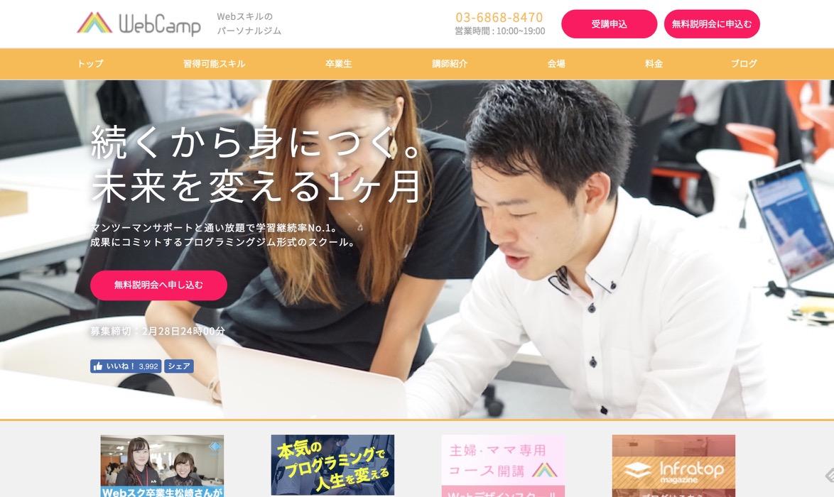 WebCampの口コミ・評判