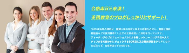 DMM英会話講師