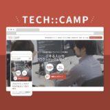 TECH::CAMPの口コミ・評判を徹底解説→最新テクノロジーが月額12,800円から学べる