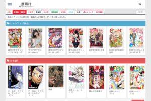 NHKがお墨付きを与えた違法マンガサイト『漫画村』のこと知ってた?