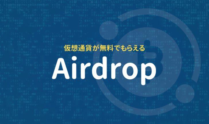 仮想通貨を無料配布してます!Airdrop情報まとめ
