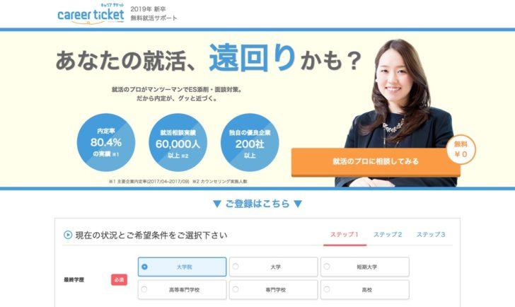 キャリアチケットの口コミ・評判を徹底解説!