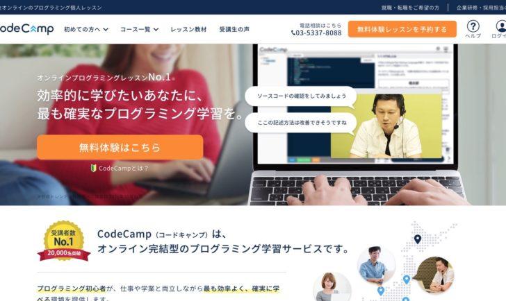 CodeCampの口コミ・評判を徹底解説