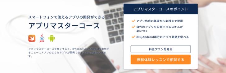 アプリマスターコース