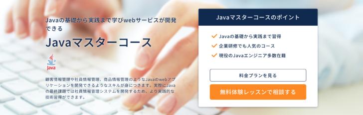 Javaマスターコース